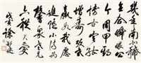 书法 by xu bangda