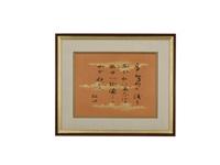 calligraphy by bokusui wakayama