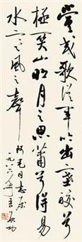 行草唐人句 by qi gong
