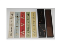 poems calligraphy (7 works) by usuda aro