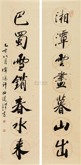 对联 (couplet) by xu bojian