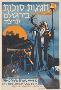 succoth festival week in jerusalem by meir gur-arie