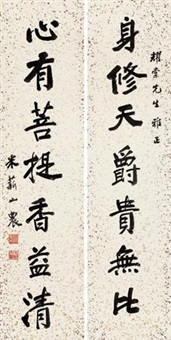 行书七言联 (calligraphy) (couplet) by ren shishang
