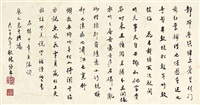 calligraphy in running script by lin yutang