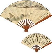 古渡归人 楷书录《画禅室随笔》 (recto-verso) by various chinese artists