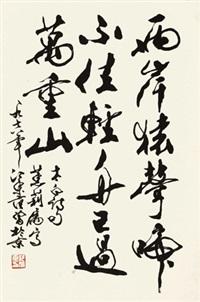 行书 立轴 纸本 by fan zeng