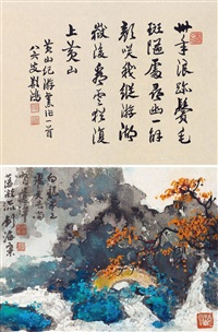 山花清泉图 镜片 设色纸本 by liu haisu