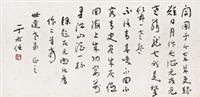 草书自作诗两首 镜框 书法纸本 by yu youren