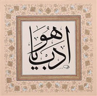 arabic calligraphy by fuad basar