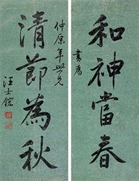 行书四言联 (couplet) by wang shihong