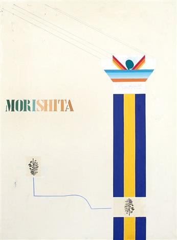lorigine delle specie by keizo morishita