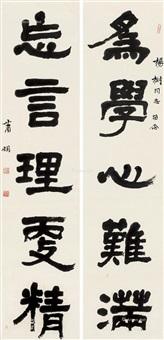 对联 镜心 水墨纸本 by xiao xian