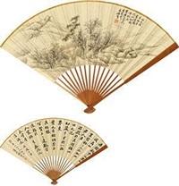 梅花书屋 行书苏轼《橘赋》 (recto-verso) by various chinese artists