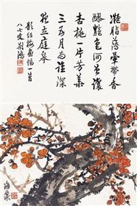 春满枝头 镜片 设色纸本 by liu haisu