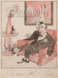 «прожигатель жизни». эскиз иллюстрации для журнала «новый сатирикон» by nikolai vladimirovich remizov