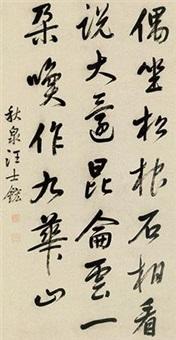行书五言诗 by wang shihong