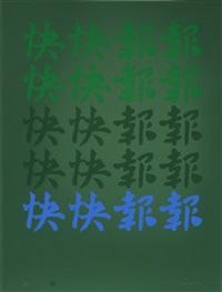 image 8 (from chinatown portfolio 2) by chryssa