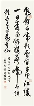 草书七言诗 by ren zheng