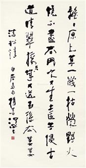 书法 镜片 水墨纸本 by yang shanshen