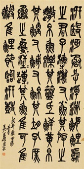 临石鼓文 立轴 水墨纸本 by wu changshuo