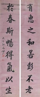 行草对联 (couplet) by jiang zhiyin