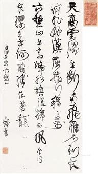 行草 立轴 水墨纸本 by cheng shifa