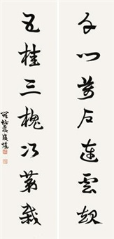 行草七言联 对联 (couplet) by luo fukan