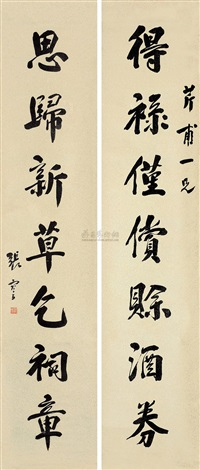seven characters in running script couplet by zhang jian