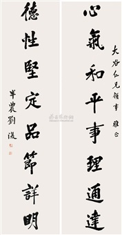 calligraphy (couplet) by liu bannong