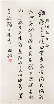 草书五言诗 立轴 书法纸本 by yu youren