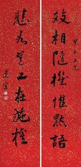 行书对联 (couplet) by rao zongyi