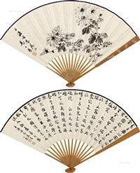 墨菊 行书 (二把) 成扇 纸本水墨 (2 fans) by ma gongyu