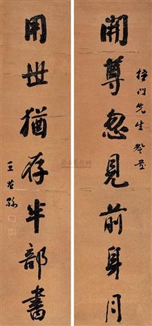 行书七言对联 (calligraphy) (couplet) by wang qisun