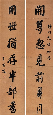 行书七言对联 calligraphy couplet by wang qisun