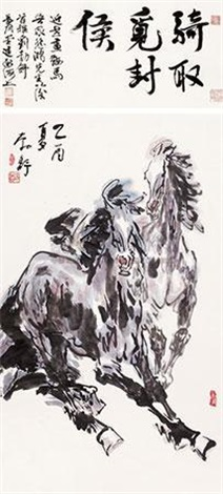 双骏图 shitang by xu jianrong by liu boshu