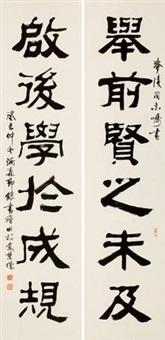 隶书六言联 (couplet) by liu bingsen