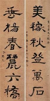 隶书六言联 对联 (couplet) by lin zhimian