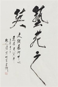"""""""艺苑之英""""书法 by tang yun"""