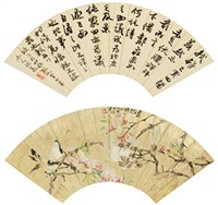 行书临苏轼帖 桃花鸣禽 镜心 纸本 (2 works) by wu xizai and ren bonian