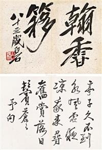翰香簃·五言诗 (2 works) by qi baishi and huang binhong