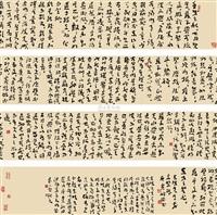 苏轼 前赤壁赋 by xu haocheng
