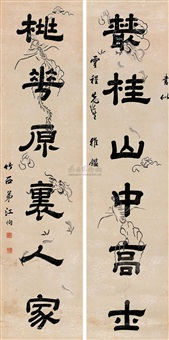隶书六言对联 (calligraphy) (couplet) by jiang xun