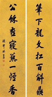 行楷八言联 (couplet) by lin zexu