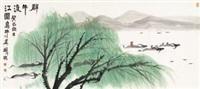 群牛渡江 by lin ximing