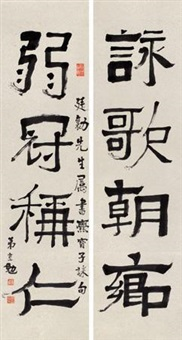 隶书四言联 (calligraphy) (couplet) by lin zhimian