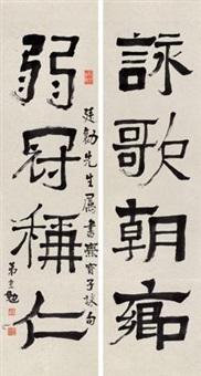 隶书四言联 (calligraphy) (couplet) by lin zhimian