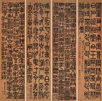 临金文 (calligraphy) (4 works) by ren qi