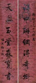 行书七言联 (couplet) by le fangqi