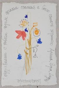blumenstrauß (neujahrsgrafik) by andrei andreevich mylnikov