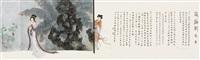 西厢记·窥柬图 镜片 设色纸本 (calligraphy) by liu heng